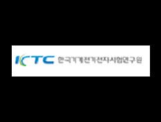 한국기계전기전자시험연구원(KTC)